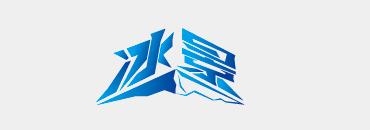冰景字体设计