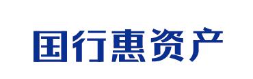 国行惠资产字体设计