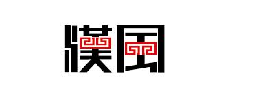 汉风字体设计(繁体)