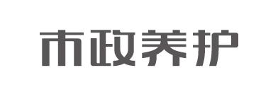 市政养护字体设计