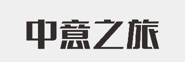 中意之旅字体设计