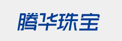 腾华珠宝字体设计