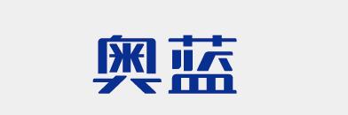 奥蓝字体设计