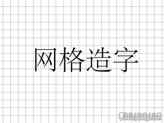 字体设计方法