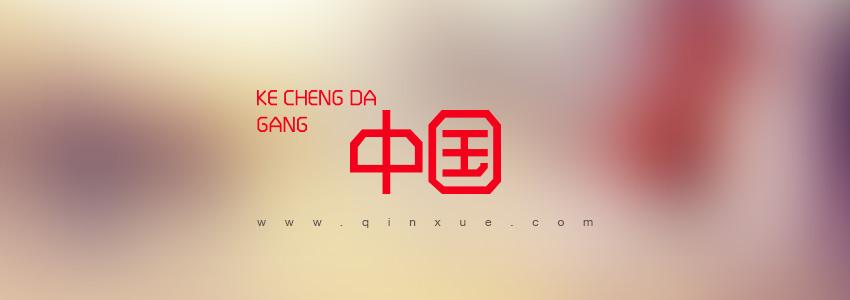 洋为中用法—中国