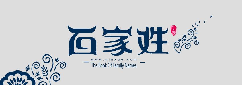 字体设计—百家姓
