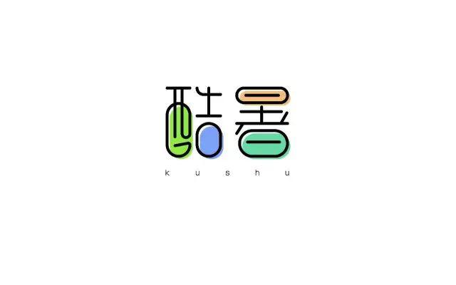 刘兵克字体帮:酷暑 字体设计
