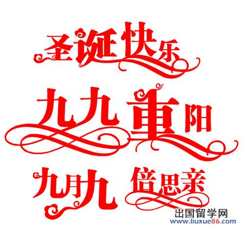 重阳节快乐字体设计