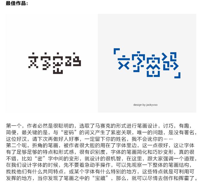 """字体设计""""文字密码"""""""
