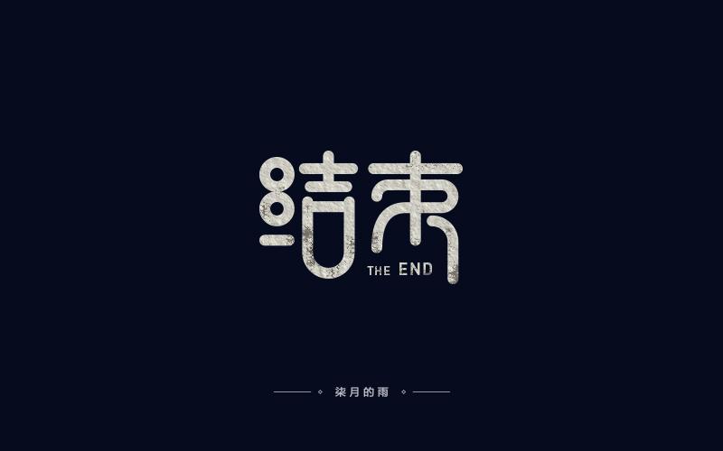 结束字体设计