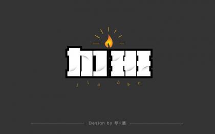 加班字体设计