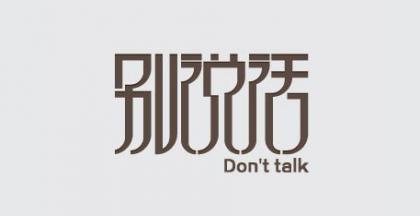 """""""别说话""""字体设计"""