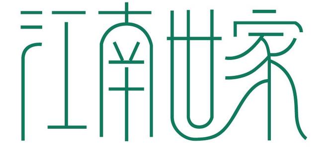 两个字体设计:整体性非常强