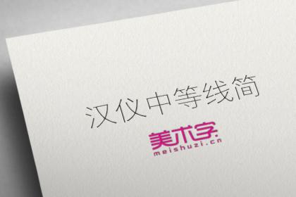 平面设计师常用字体(带42款字体打包下载)