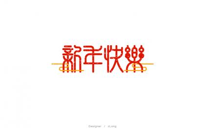 2018新年快乐字体设计