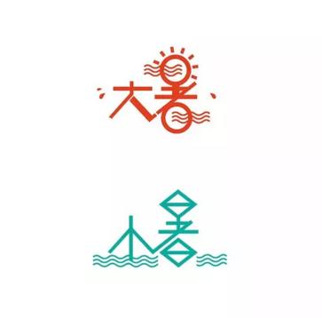 酷暑字体设计 (6).png