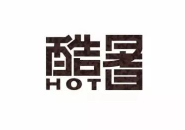 酷暑字体设计 (3).png