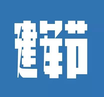 【八一建军节】字体设计