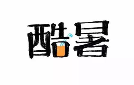 酷暑字体设计 (5).png