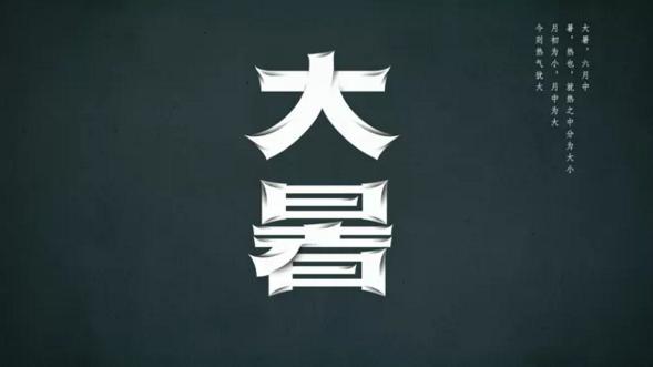 酷暑字体设计 (9).png