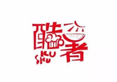 酷暑字体设计 (4).png