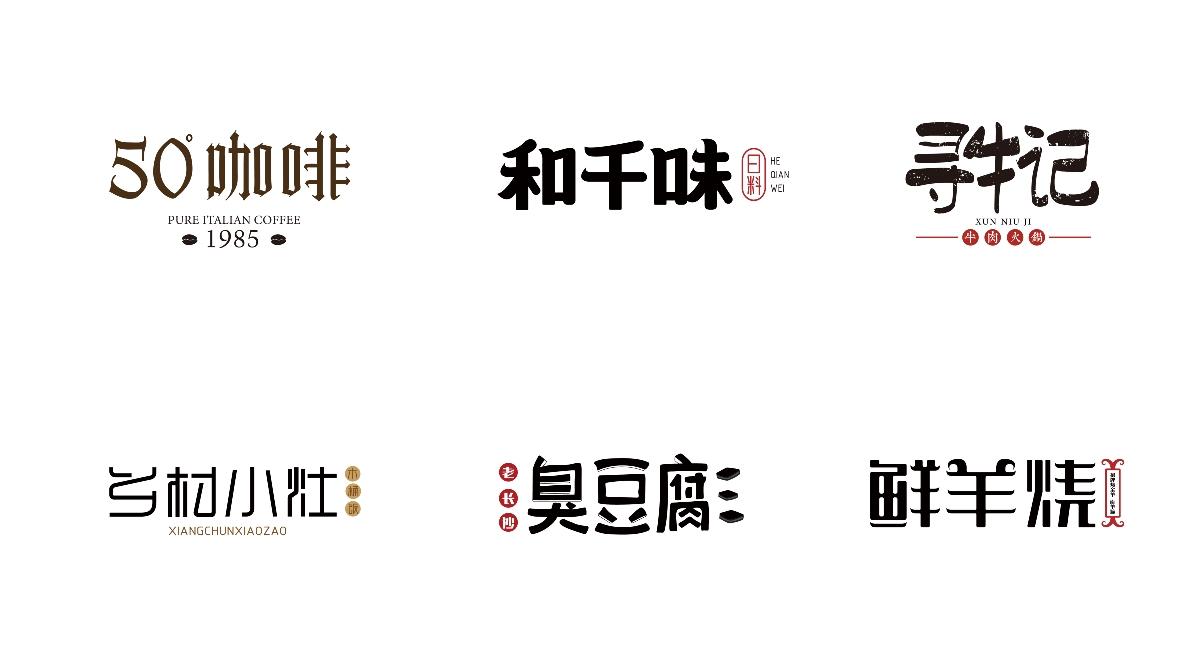 一组优秀字体设计 (2).jpeg