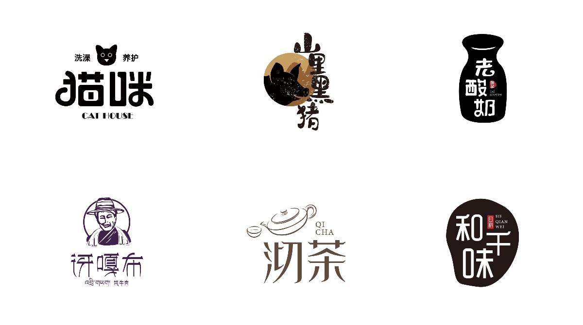 一组优秀字体设计 (1).jpeg