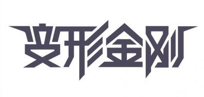 变形金刚字体设计