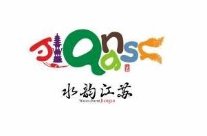 """""""水韵江苏""""旅游LOGO和海报征集评比结果出炉"""